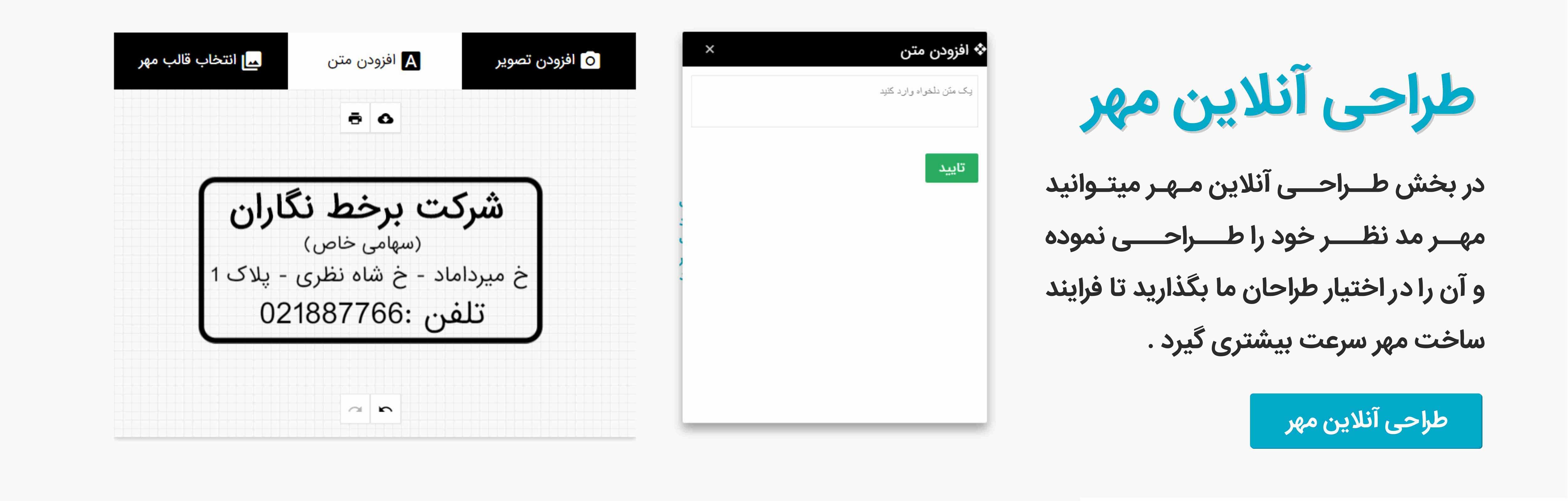 طراحی مهر آنلاین